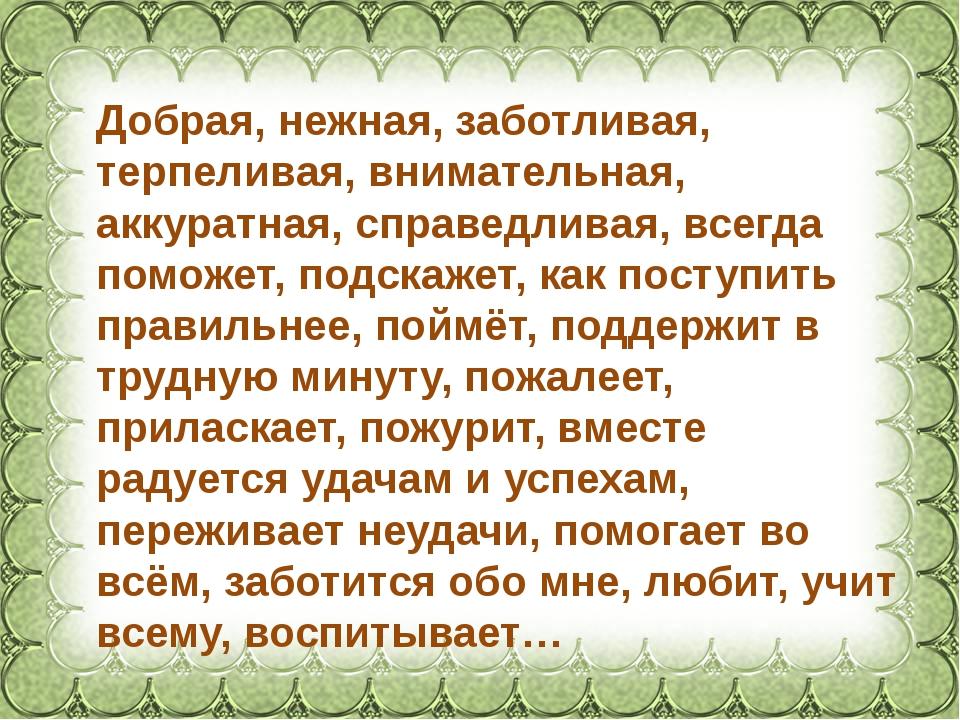 Фокина Лидия Петровна Добрая, нежная, заботливая, терпеливая, внимательная, а...