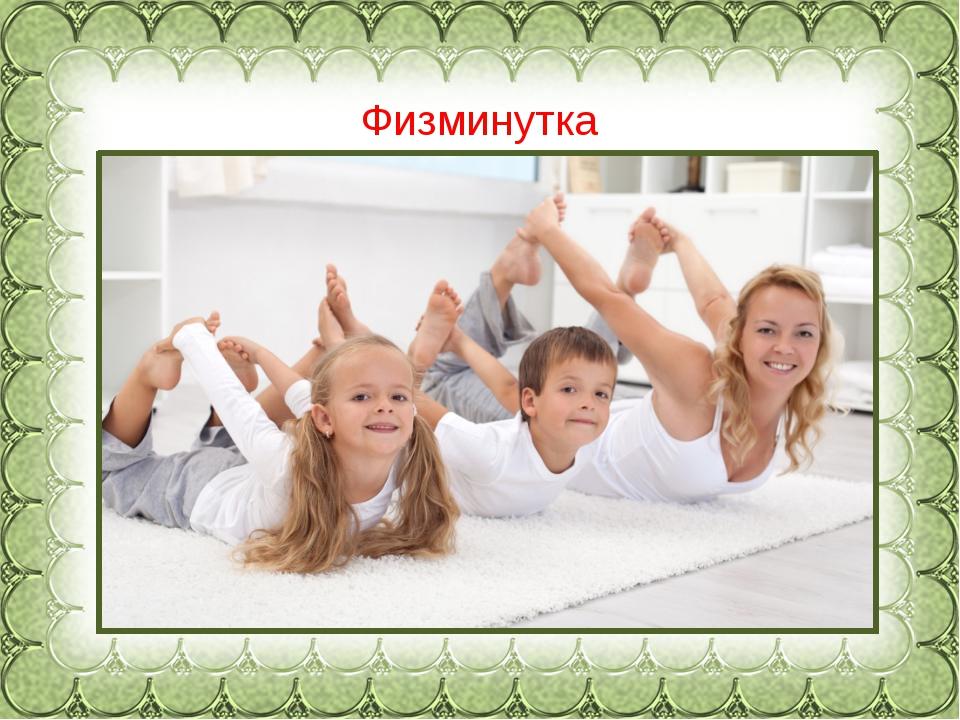 Фокина Лидия Петровна Физминутка
