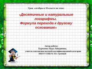 Урок алгебры в 10 классе по теме: «Десятичные и натуральные логарифмы. Форму