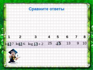 Сравните ответы 1 2 3 4 5 6 7 8 25 13 9 10
