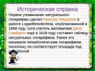 Историческая справка Первое упоминание натурального логарифма сделал Николас