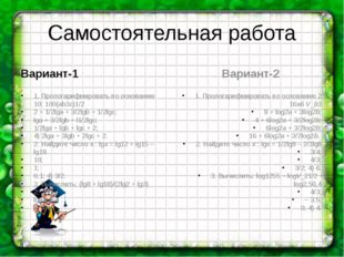 Самостоятельная работа Вариант-1 1. Прологарифмировать по основанию 10: 100(a