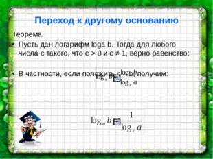 Переход к другому основанию Теорема Пусть дан логарифм loga b. Тогда длялюбо