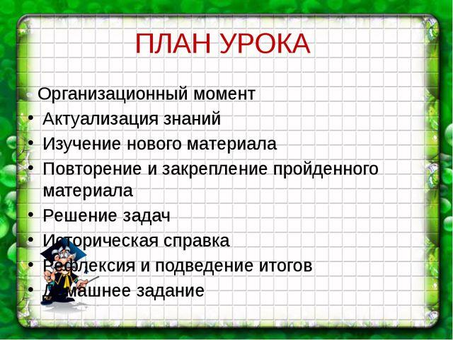 ПЛАН УРОКА Организационный момент Актуализация знаний Изучение нового матери...