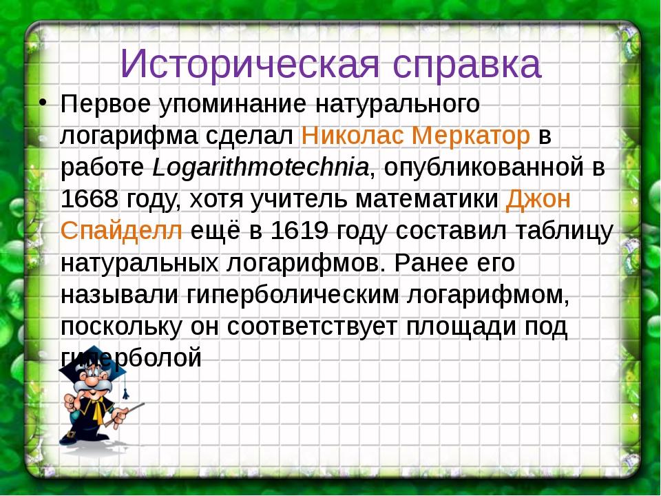 Историческая справка Первое упоминание натурального логарифма сделал Николас...