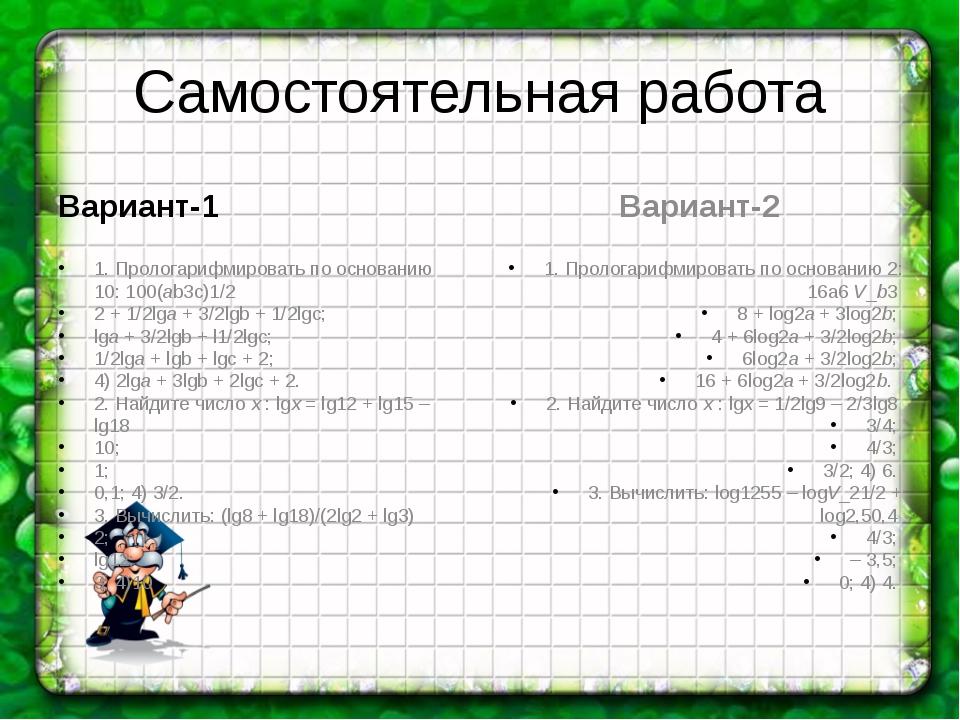 Самостоятельная работа Вариант-1 1. Прологарифмировать по основанию 10: 100(a...
