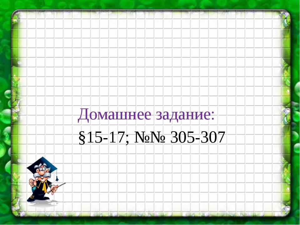 Домашнее задание: §15-17; №№ 305-307
