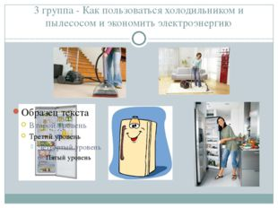 3 группа - Как пользоваться холодильником и пылесосом и экономить электроэнер