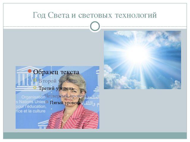 Год Света и световых технологий
