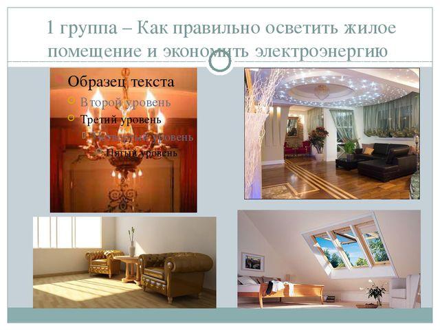1 группа – Как правильно осветить жилое помещение и экономить электроэнергию