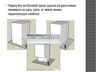 Нарисуйте на боковой грани здания на расстоянии примерно на одну треть от зем