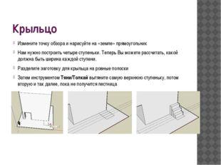 Крыльцо Измените точку обзора и нарисуйте на «земле» прямоугольник Нам нужно