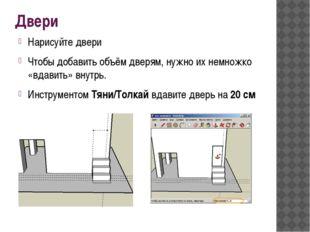 Двери Нарисуйте двери Чтобы добавить объём дверям, нужно их немножко «вдавить