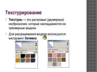 Текстурирование Текстуры— это растровые (двумерные) изображения, которые нак