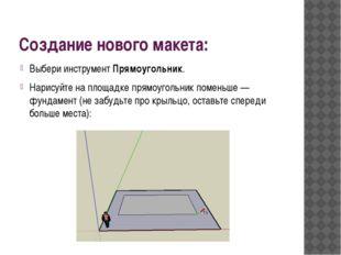 Создание нового макета: Выбери инструмент Прямоугольник. Нарисуйте на площадк