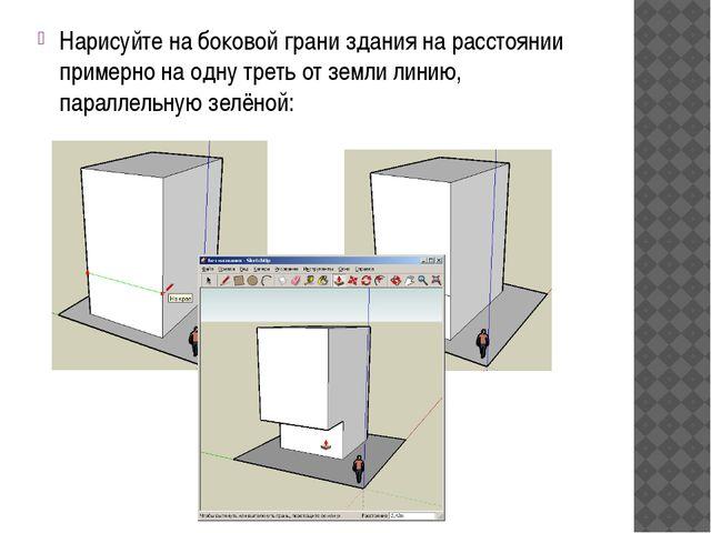 Нарисуйте на боковой грани здания на расстоянии примерно на одну треть от зем...