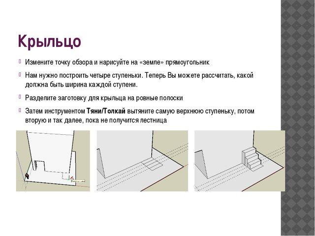 Крыльцо Измените точку обзора и нарисуйте на «земле» прямоугольник Нам нужно...
