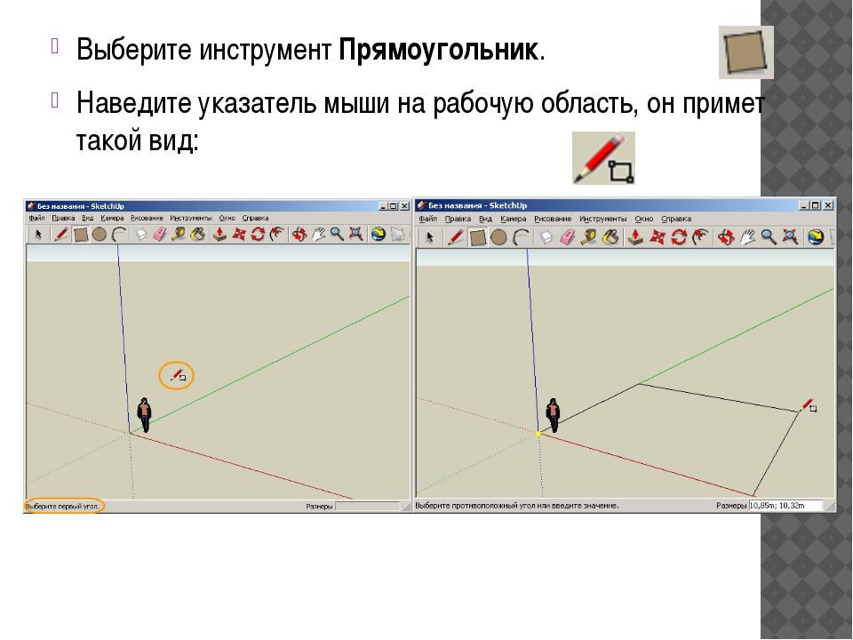 Выберите инструмент Прямоугольник. Наведите указатель мыши на рабочую область...