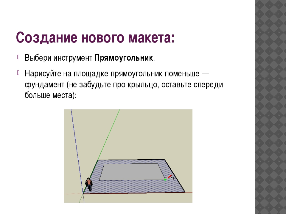 Создание нового макета: Выбери инструмент Прямоугольник. Нарисуйте на площадк...