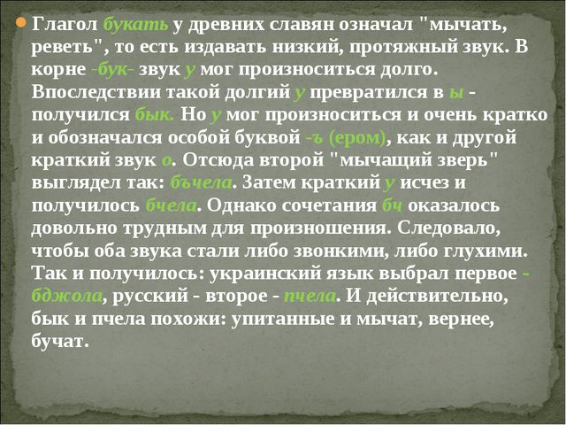 """Глагол букать у древних славян означал """"мычать, реветь"""", то есть издавать низ..."""