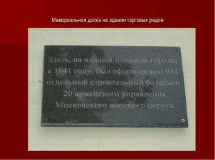 Мемориальная доска на здании торговых рядов