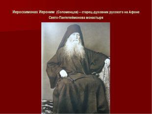 Иеросхимонах Иероним (Соломенцов) – старец-духовник русского на Афоне Свято-П