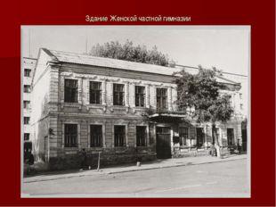 Здание Женской частной гимназии
