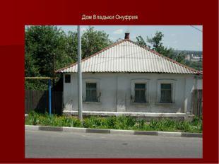 Дом Владыки Онуфрия