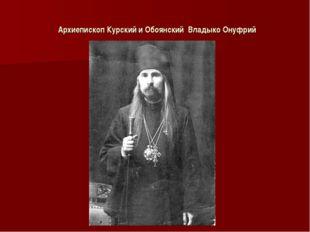 Архиепископ Курский и Обоянский Владыко Онуфрий