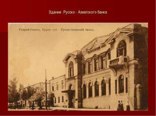Здание Русско - Азиатского банка