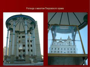 Ротонда с макетом Покровского храма