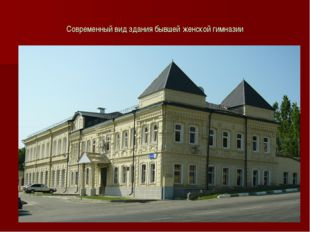 Современный вид здания бывшей женской гимназии