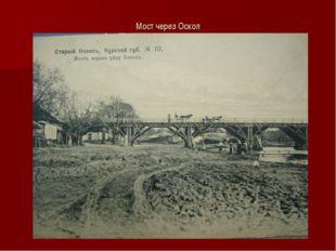 Мост через Оскол