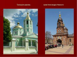 Троицкая церковь храм Александра Невского