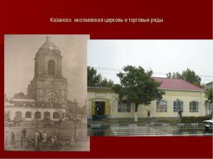 Казанско иколаевская церковь и торговые ряды