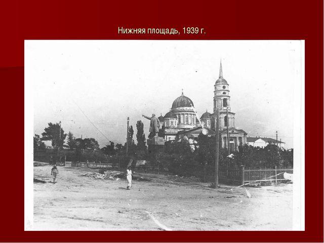 Нижняя площадь, 1939 г.