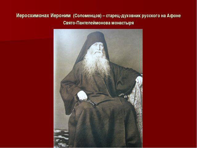 Иеросхимонах Иероним (Соломенцов) – старец-духовник русского на Афоне Свято-П...