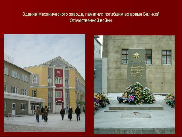 Здание Механического завода, памятник погибшим во время Великой Отечественной...