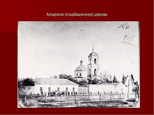 Ахтырская (кладбищенская) церковь