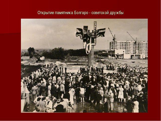 Открытие памятника Болгаро - советской дружбы
