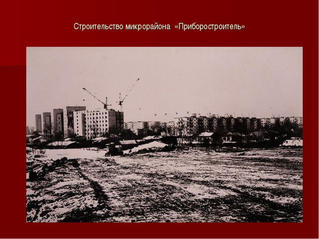 Строительство микрорайона «Приборостроитель»