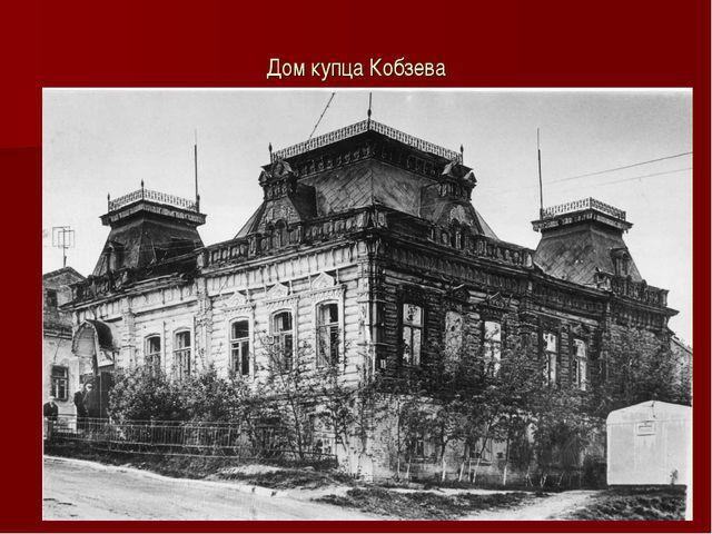 Дом купца Кобзева