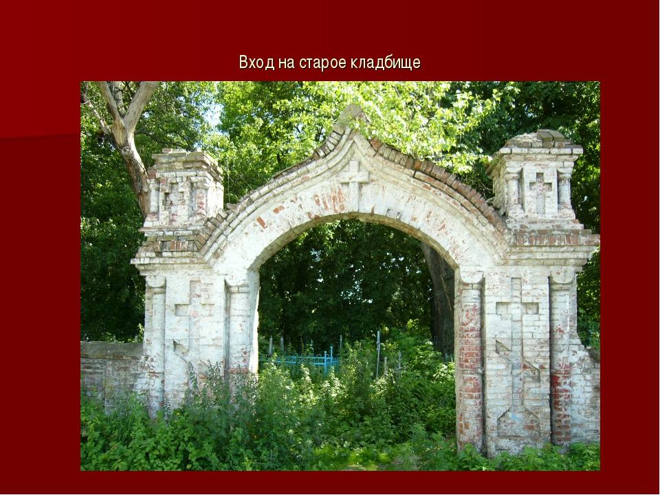 Вход на старое кладбище