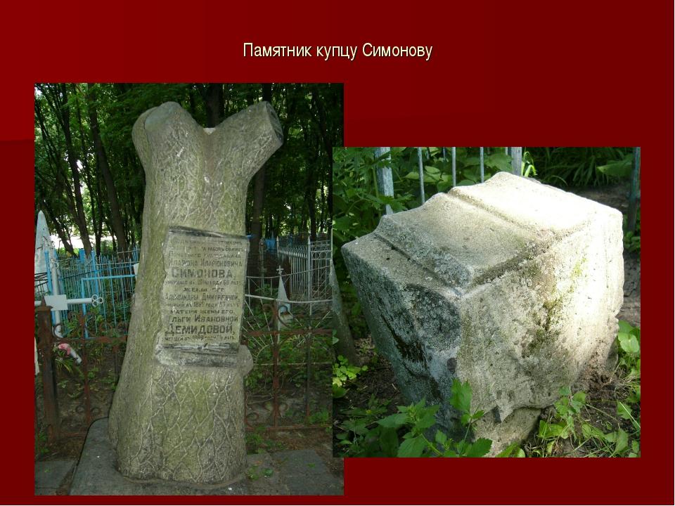 Памятник купцу Симонову
