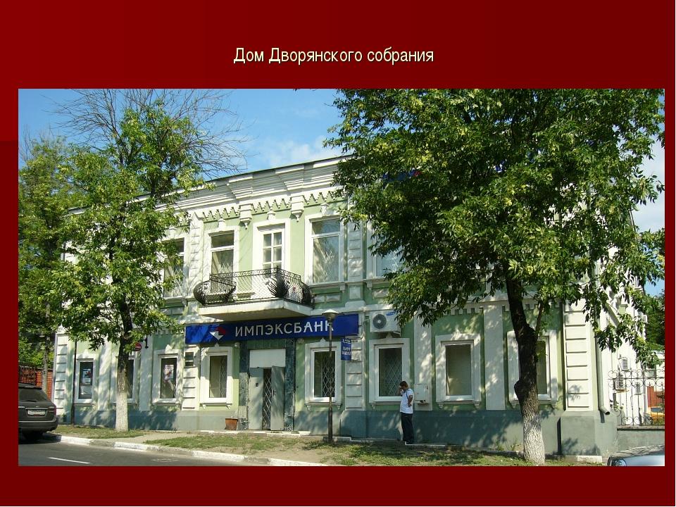 Дом Дворянского собрания