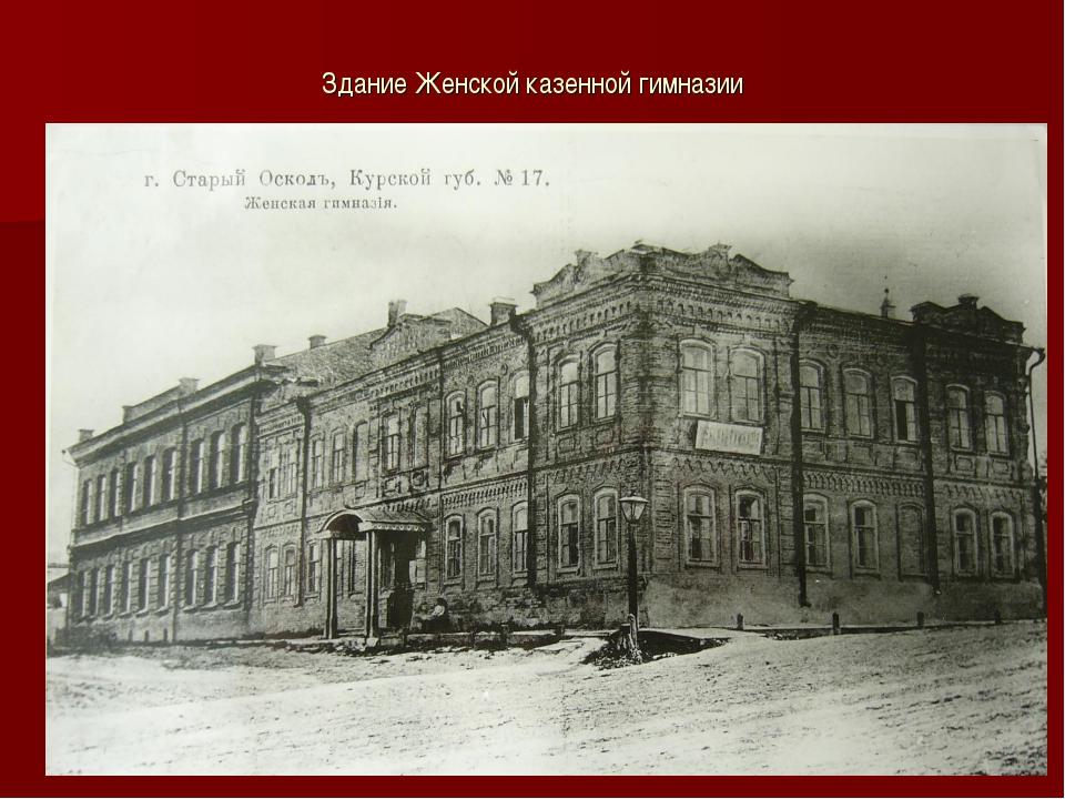 Здание Женской казенной гимназии