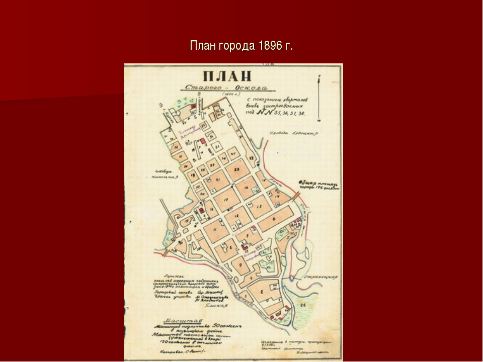 План города 1896 г.
