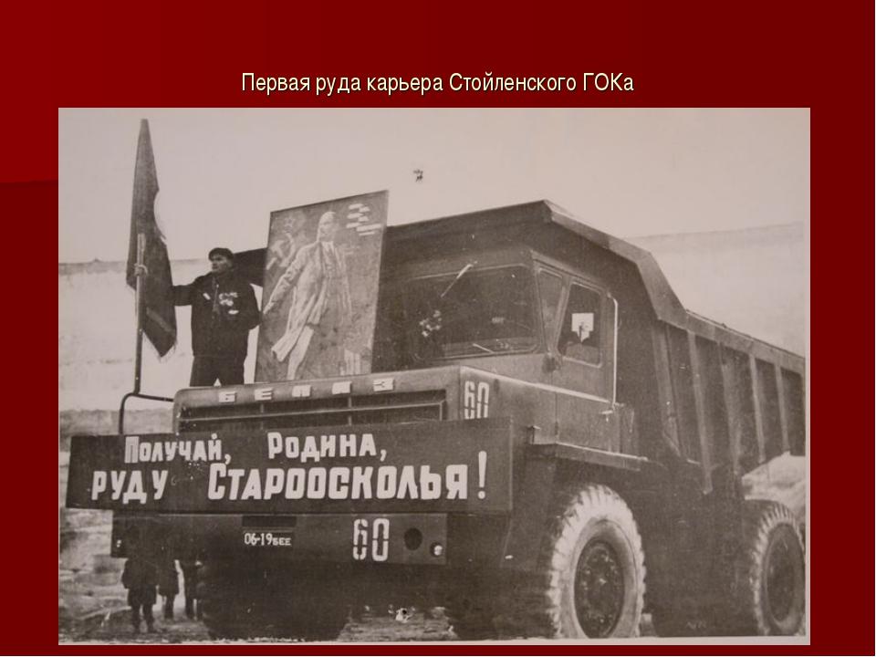 Первая руда карьера Стойленского ГОКа