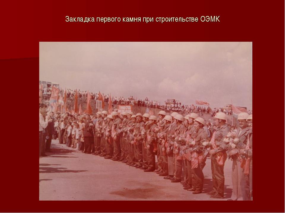 Закладка первого камня при строительстве ОЭМК