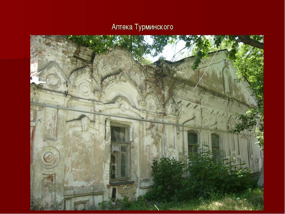 Аптека Турминского